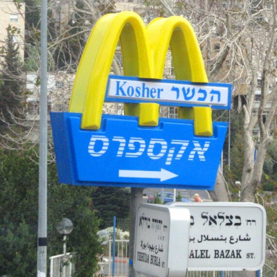 McDonalds in Israel