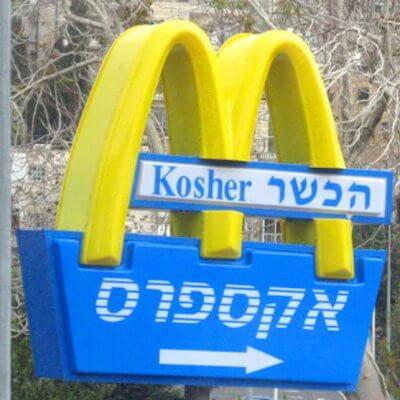 Koscheres McDonalds in Israel
